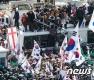 과격해진 탄핵 반대 집회 참가자들