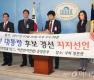 반기문 지지단체, 안희정 후보 지지선언