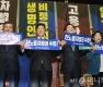 심상정-이재명-문재인-유승민 '친노동자정권 수립'
