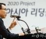 조용병 회장, '아시아 리딩금융으로 도약'