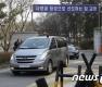'BBK' 김경준 강제추방, 미국으로 떠나