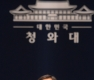 조국·조현옥·윤영찬, 청와대로