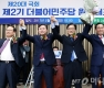 우원식, 문재인 정부 첫 원내대표 선출
