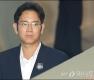 공판 출석하는 이재용 삼성전자 부회장