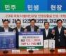 민주당, 은행권에 부실채권 소각 정책건의서 전달