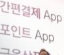 인터넷 전문은행 '카카오뱅크' 출범