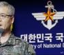 국방부, '대북경고성명' 발표