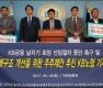 KB노조, 차기 회장 선임절차 중단 촉구