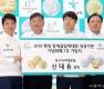 2018 평창 동계올림픽대회 성공기원 기념화폐 가입식