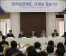 경총, '최저임금제도' 토론회 개최