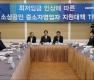 '최저임금 인상' 소상공인 자영업자 지원대책 당정