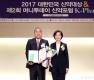 2017 대한민국 신약대상 시상식 & 제2회 머니투데이 신약포...