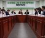 국민의당, 소상공인 지원·보호대책 간담회 개최