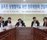 김상조, 골프존 상생 정무위 간담회 참석