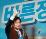유승민 대표 등 바른정당 신임 지도부 선출
