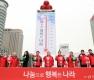 광화문 광장 사랑의 온도탑 제막