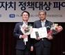 '제2회 대한민국 지방자치 정책대상 개최'