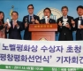 '노벨평화상 수상단체, 평창올림픽 응원'