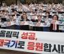 자유한국당, 평창올림픽 성공 기원 퍼포먼스