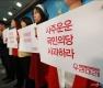 우리미래 '사주운운 국민의당 사과하라'