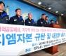 '한국지엠 일방폐쇄 규탄한다'