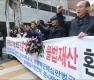'이명박 구속, 불법재산 환수'