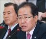 홍준표 '남북정상회담 반대 안해...리비아식 핵폐기 조건'