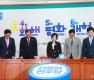 세월호 참사 4주기 추모하는 더불어민주당