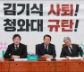 바른미래당 '김기식 사퇴-청와대 규탄'