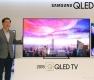 삼성전자, 2018년형 QLED TV 출시