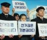 선거연령 하향 촉구 '교복투표' 퍼포먼스