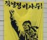 한국지엠 노사 임단협 큰 틀 합의 '막판 조율 중'