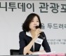 '제4회 머니투데이 관광포럼 K-樂' 개최!