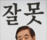 '잘못한 김성태'