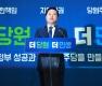 김두관, 민주당 대표 출마 선언
