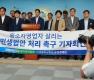 을지로위원회, 민생법안 처리촉구 기자회견
