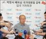 'AG 베트남 4강 신화' 박항서 감독 귀국