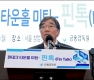 '핀톡' 참석한 윤석헌 금감원장