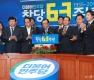 민주당 창당 63주년 기념식 개최