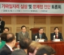 자유한국당, 가짜일자리 실상 및 문제점 토론회 개최