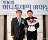 '제16회 머니투데이 IR대상' 시상식 개최