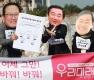 우리미래, 선거개혁 촉구...'싸움은 이제 그만'