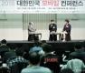 '2018 대한민국 모바일 컨퍼런스' 개최!