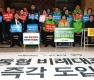 야3당, 연동형비례제 도입 촉구 집중농성