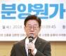 이재명, '아파트 분양원가 공개' 토론회 참석