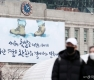 꿈새김판 새단장 '새해 첫 발, 찬찬히'