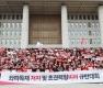정부 규탄집회 참석한 자유한국당 당권주자들