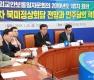 민주당 외교안보통일자문회의 '북미정상회담과 민주당 역할...