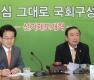 민주당-민평당-정의당 '패스트트랙 합의안, 만장일치 추인'