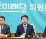 '바른미래당 패스트트랙 추인' 희비 엇갈린 의원들